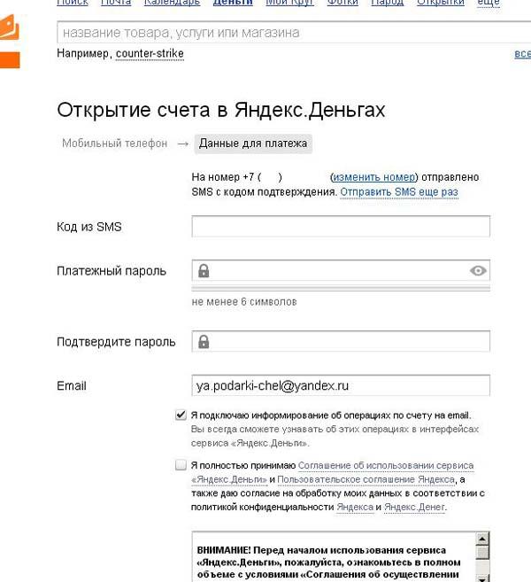 Яндекс деньги анонимный кошелек как сделать именным